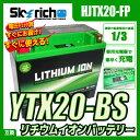 楽天会員限定でバイク用グローブGET!!リチウムイオンバッテリー 互換 ユアサYTX20-BS YB16B ハーレー