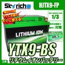 SKYRICH リチウムイオンバッテリー 互換 YTX9-BS GTX9-BS ユアサ バイクバッテリー 即使用可能 スカイリッチ