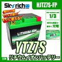 SKYRICH リチウムイオンバッテリー 互換 ユアサ YTZ7S FTZ7S GT6B-3 FTZ5L-BS 即使用可能 スカイリッチ