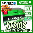 SKYRICH リチウムイオンバッテリー 互換 ユアサ TTZ10S YTZ10S FTZ10S 即使用可能 スカイリッチ