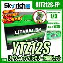 バイクバッテリー 充電器セット【スカイリッチ専用充電器】+リチウムイオンバッテリーYTZ12S 互換 ユアサ YTZ12S FTZ12S DTZ12-BS 【バイク充電器 セット】