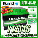 SKYRICH リチウムイオンバッテリー 互換 ユアサ YTZ14S FTZ14S DTZ14-BS スカイリッチ