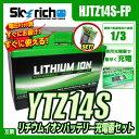 バイクバッテリー 充電器セット【スカイリッチ専用充電器】+リチウムイオンバッテリー YTZ14S 互換 ユアサ YTZ14S FTZ14S DTZ14-BS 【バイク充電器 セット】