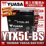 台湾 YUASA ユアサ YTX5L-BS 互換 DTX5L-BS FTX5L-BS GTX5L-BS アドレス110 アドレスV100 グランドアクシス スペイシー100 リード100  初期充電済 即使用可能