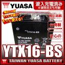 台湾 YUASA ユアサ YTX16-BS 互換 GTX16-BS FTH16-BS DTX16-BS バルカン1500クラシックゼファー1100RS 初期充電済 即使用可能