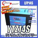 PERFECT POWER リチウムイオンバッテリー YTZ14S 互換 ユアサ FTZ14S DTZ14-BS CB1300 SUPER SC54 (LFP14S)