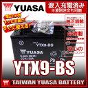 台湾 YUASA ユアサ YTX9-BS 互換商品 DTX9-BS FTX9-BS GTX9-BS 充電済!即利用可!