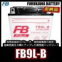古河電池 FB フルカワ FB9L-B 互換ユアサYB9L-B VFR400R/-Z(NC21,NC24) GSXR250 (GJ72A) KH500 H1 CS250カジュアルスポーツ BR250A 古河