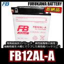 古河電池(FB) フルカワバッテリーFB12AL-A 除雪機 バイク用 互換YUASA ユアサ YB12AL-A2 YB12AL-A GM12AZ-3A-1 GM12AZ-3A-2 ビラーゴ400 ホンダ除雪機(HS970 SB690 SB655 HS660 HS760 HS870HS555 HS655)