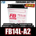 古河電池(FB) フルカワバッテリーFB14L-A2 互換YUASAユアサ YB14L-A2 FZX CB750 FZR750 CB750Four CB750F インテグラ カスタム FJ1100  XJ750 GSX750F/S/S カタナ GT750 EX-4 GPZ900Rニンジャ ZX-10