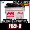 古河電池 FB フルカワFB9-B 互換YUASAユアサ 12N9-4B-1 YB9-B DB9-B GM9Z-4B GB250クラブマン ベンリーCD125 エリミネーター125 (BN125A) VESPA PIAGGIO 古河