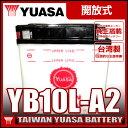 YUASA ユアサ YB10L-A2 互換 DB10L-A2 FB10L-A2 FZR250R XV250ビラーゴ GS250E GSX400FW GSX400E GSX400FSインパルス ボルティーZ250FT