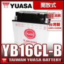 台湾 YUASA ユアサ YB16CL-B 互換 FB16CL-B 水上バイク ジェットスキー BOMBARDIER ヤマハマリンジェット カワサキジェットスキー