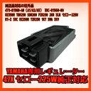 レギュレーター ヤマハ R1-Z,RZ350R,セロー225w,FZR250,TZR250ジール【レターパックライト360はポスト投函のため、時間指定ができません。代金引換は対応しておりません。】