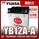 台湾 YUASA ユアサ YB12A-A 互換 FB12A-A 12N12A-4A-1 GM12AZ-4A-1 Z400FX スーパーホークCM250T CB250T CBX400F XJ400