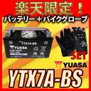 【バイク用メッシュグローブ付】 台湾 YUASA ユアサ YTX7A-BS 互換商品: DTX7A-BS FTX7A-BS GTX7A-BS アドレス V125 マジェスティ125 初期充電済 即使用可能
