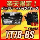 【バイク用メッシュグローブ付】 台湾 YUASA ユアサ バッテリー YT7B-BS 互換 YT7B-4 FT7B-4 GT7B-4 DR-Z400 シグナスX(SE44) マジェスティー250 初期充電済 即使用可能