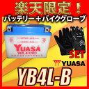【バイク用メッシュグローブ付】 台湾 YUASA ユアサ YB4L-B 互換 GM4-3B・FB4L-B・BX4A-3B