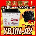 【バイク用メッシュグローブ付】 YUASA ユアサ YB10L-A2 互換 DB10L-A2 FB10L-A2 FZR250R XV250ビラーゴ GS250E GSX400FW GSX400E GSX400FSインパルス ボルティーZ250FT