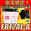 【バイク用メッシュグローブ付】 古河電池(FB) フルカワバッテリーFB12AL-A 互換YUASA ユアサ YB12AL-A2 YB12AL-A GM12AZ-3A-1 GM12AZ-3A-2 ビラーゴ400 ホンダ除雪機(HS970 SB690 SB655 HS660 HS760 HS870HS555 HS655)