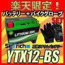 グローブ付! SKYRICH リチウムイオンバッテリー HJTX12-FP 互換 ユアサ YTX12-BS FTX12-BS GTX12-BS 即利用可能 スカイリッチ