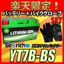 グローブ付! SKYRICH リチウムイオンバッテリー 互換 YT7B-BS YT7B-4 FT7B-4 ユアサ 即使用可能 スカイリッチ