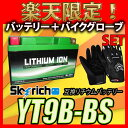 グローブ付! SKYRICH リチウムイオンバッテリー 互換 ユアサ YT9B-BS T9B-4 FT9B-4 GT9B-4 即使用可能 スカイリッチ