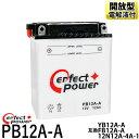 パーフェクトパワー PB12A-A 開放型バイクバッテリー 液別【互換 ユアサ YB12A-A FB12A-A 12N12A-4A-1 GM12AZ-4A-1】 Z400FX スーパーホークCM250T CB250T CB400 CBX400F XJ400 CB650 SR250 GPZ600R KZ750