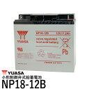 台湾 YUASA ユアサ NP18-12B 小形制御弁式鉛蓄...