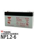 台湾 YUASA (ユアサ) NP1.2-6 小形制御弁式鉛...