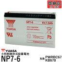 台湾 ユアサ YUASA NP7-6 シールドバッテリー 小形制御弁式鉛蓄電池 UPS 互換 PWRBC67 KB670