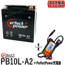 【バッテリー+P-Power充電器セット】 パーフェクトパワー PB10L-A2 + PerfectPower バッテリー充電器 充電済 【互換 YB10L-A2 DB10L-A2 FB10L-A2】ボルティー GS400 Z250 KZ900