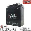 【送料無料】 PERFECT POWER PB12AL-A2 除雪機 バイクバッテリー充電済 互換 ユアサ YB12AL-A2 YB12AL-A FB12AL-A CBX400 ビラーゴ400 FZR400 CBX400 ZX750 EN500 ホンダ除雪機 HS970 SB690