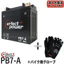 【バイク用メッシュグローブ付】 PERFECT POWER PB7-A バイクバッテリー充電済 【互換 ユアサ YB7-A YB7-A-2 12N7-4A GM7Z-4A FB7-A】 バーディー GT380 GN125 GS125 VESPA PK PX80