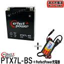 【バッテリー+P-Power充電器セット】 パーフェクトパワー PTX7L-BS + PerfectPower バッテリー充電器 互換 YTX7L-BS DTX7L-BS FTX7L-BS GTX7L-BS 初期充電済 即使用可能 マグナ250 バリオス Dトラッカー 250TR ホーネット250