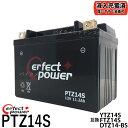 PERFECT POWER PTZ14S バイクバッテリー 互換 TTZ14S YTZ14S FTZ14S DTZ14-BS 初期充電済 即使用可能 NC750 CB1100 CB1300 スーパーボルドール VFR1200 シャドウ750