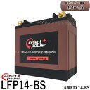 PERFECT POWER リチウムイオンバッテリー LFP14-BS 互換 YTX14-BS FTX14-BS GTX14-BS CB1300 シャドウ FJ1200 XJR1200 GPZ1100 NINJA ZX-12R ZZ-R1100 バルカン スカイウェイブ650 GSX-R1100
