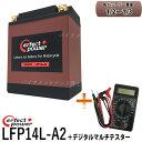 【デジタルテスターセット】 PERFECT POWER リチウムイオンバッテリー LFP14L-A2 【互換 YB14L-A2 YUASA ユアサ】FZX CB750 FZR750 CB750Four CB750F インテグラ カスタム FJ1100 XJ750 GSX750F/S/S カタナ GT750 EX-4 GPZ900Rニンジャ ZX-10