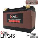 PERFECT POWER LFP14S リチウムイオンバッテリー 【互換 ユアサ YTZ14S FTZ14S DTZ14-BS】CB1300 SC54 シャドウ VT1300