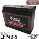 PERFECT POWER リチウムイオンバッテリー LFP4B-5 互換 YT4B-BS GT4B-5 FT4B-5 ユアサ YUASA バッテリー 即使用可能 TZR250R 3XVビーノ 5AU SA10J ZZ(ジーツー) CA1PB レッツ2 CA1PA/CA1KA RZ50 RA01J/RA02J TZR50R 4UE/4EU1/4EU3