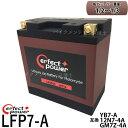 PERFECT POWER リチウムイオンバッテリー LFP7-A 互換 ユアサ YB7-A YB7-A-2 12N7-4A GM7Z-4A FB7-A GT380 GN125(NF41A) GS125(NF41B) ベスパVESPA
