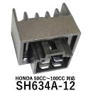 ホンダ HONDA 12V レギュレーター 社外品 【NSR50 NS-1 モンキー ベンリイ50 JAZZ エイプ TODAY】【時間指定・代金引換に対応しておりません】