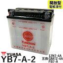 台湾 YUASA ユアサ YB7-A-2 互換 YB7-A 12N7-4A GM7Z-4A FB7-A GT380 GN125(NF41A)GS125(NF41B)