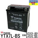 台湾 YUASA ユアサ YTX7L-BS 互換商品 DTX7L-BS FTX7L-BS GTX7L-BS マグナ250 バリオス Dトラッカー 250TR ホーネット250 初期充電済 即使用可能 充電済!即利用可!
