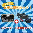 【バッテリー&充電器セット】 台湾 YUASA ユアサ YT7B-BS 互換YT7B-4 FT7B-4 GT7B-4 DR-Z400 シグナスX(SE44) マジェスティー250 初期充電済 即使用可能