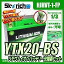 バイクバッテリー 充電器セット【スカイリッチ専用充電器】+リチウムイオンバッテリー YTX20-BS 互換 ユアサYTX20-BS YB16B ハーレー スカイリッチ