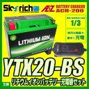 AZ充電器+スカイリッチ リチウムイオンバッテリー YTX20-BS バイクバッテリー充電器セット 互換 ユアサ YTX20-BS YB16B ハーレー