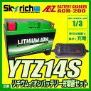 AZ充電器+スカイリッチ リチウムイオンバッテリー YTZ14S バイクバッテリー充電器セット 互換 FTZ14S DTZ14-BS