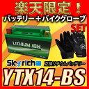 グローブ付! SKYRICH リチウムイオンバッテリー 互換 ユアサ YTX14-BS FTX14-BS GTX14-BS スカイリッチ
