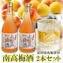 【送料無料】12/28まで!【贈り物に最適な梅酒ギフト】◆紀州南高梅酒(うめしゅ・ウメシュ)